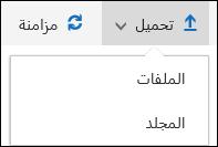 Office 365 تحميل الملفات او المجلدات الي مكتبه مستندات