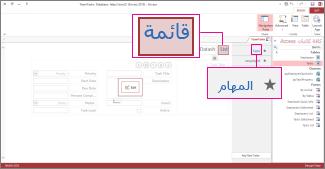 جدول المهام وطريقة عرض القائمة في تصميم التطبيق