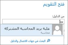 """مربع الحوار """"فتح التقويم"""" في Outlook Online"""