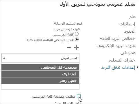 قائمة المرسلين المسموح بهم المخصصة المتعلقة بمجلد عام للمساعدة في إصلاح DSN 5.7.135