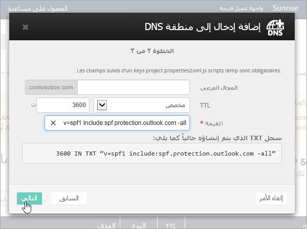 TXT اضافه أوفه تسجيل ل SPF و# اختر Next_C3_2017529102438