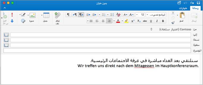الجملتان الإنجليزية والألمانية اللتان تتضمنان خطأ إملائياً باللغة الألمانية. يتم وضع خط أحمر أسفل الخطأ الإملائي.