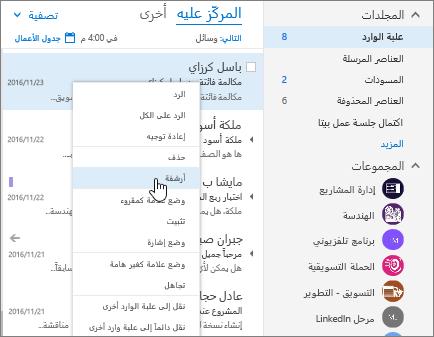 """لقطة شاشة لعلبة الوارد تظهر القائمة التي تظهر بالنقر بزر الماوس الأيمن فوق رسالة، مع تحديد """"أرشفة""""."""