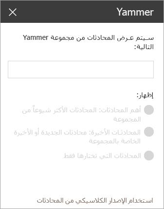 شريط البحث في جزء ويب Yammer