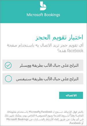 قائمه التقويمات الحجز اضافه صفحه Facebook.