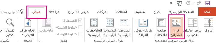 يتوفر الخيار تحديد علامه التبويب الصفحه الرئيسيه.