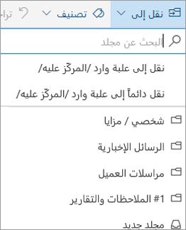 علبة وارد المركّز عليه في Outlook على الويب