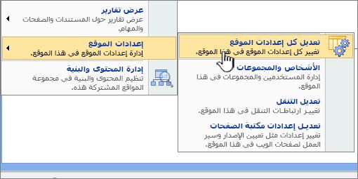 تعديل كل خيار اعدادات الموقع ضمن اعدادات الموقع