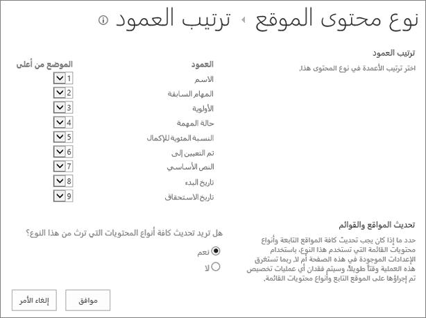 صفحه ترتيب العمود نوع المحتوي