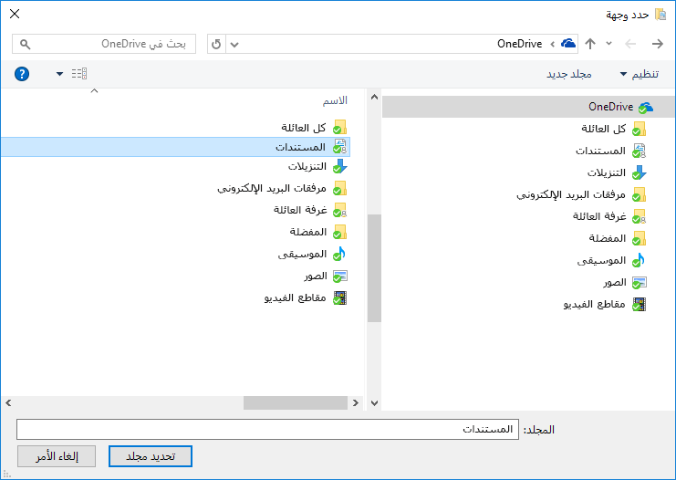نافذة لتحديد مستندات OneDrive location_C3_201795135623