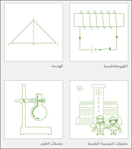 أربعة صور مصغرة لقالب Visio للتعليم من Microsoft