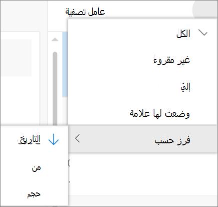 لقطه شاشه تعرض الفرز ب# الخيار المحدد من عنصر تحكم عامل تصفيه ل# رسائل البريد الالكتروني.