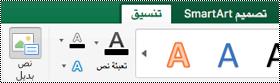"""الزر """"نص بديل"""" لرسومات SmartArt في Excel for Mac"""