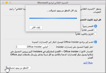 التحقق من وجود تحديثات الإصدار الآجل لـ Insider في Mac