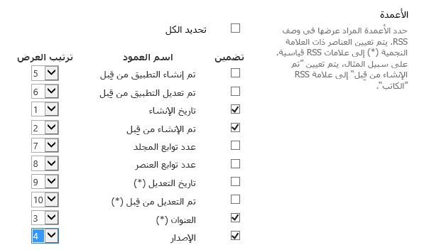 أعمدة RSS