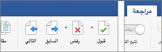 """تظهر الخيارات """"قبول"""" و""""رفض"""" و""""التغيير السابق"""" و""""التغيير التالي"""" ضمن علامة التبويب """"مراجعة"""""""