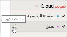 """الايقونه """"مشاركه التقويم"""" في iCloud"""