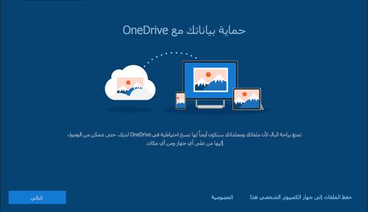 لقطة شاشة لحماية ملفاتك باستخدام OneDrive في إعداد Windows 10