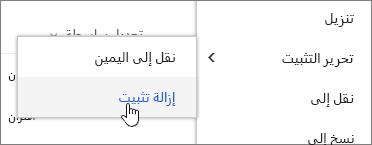 تمييز ملف مع رمز pin تحرير و# حذف تمييز