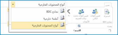 لقطة شاشة لتحديد طريقة العرض لطرق عرض كتالوجات بيانات BCS.
