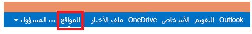 """شريط القوائم مع تمييز الارتباط """"مواقع"""""""