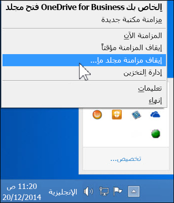 إيقاف مزامنة OneDrive for Business