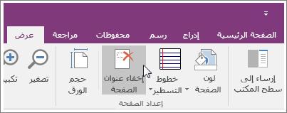 """لقطة شاشة للزر """"إخفاء عنوان الصفحة"""" في OneNote 2016."""