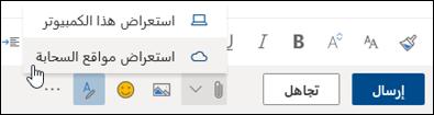 """لقطة شاشة للقائمة """"إرفاق"""" مع تحديد مواقع السحابة"""