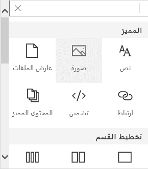 لقطة شاشة لتحديد جزء ويب صورة في Sharepoint.