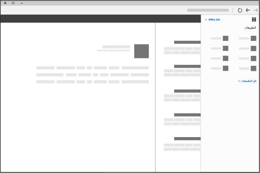 نافذة مستعرض تتضمن مشغّل تطبيق Office 365 مفتوحاً