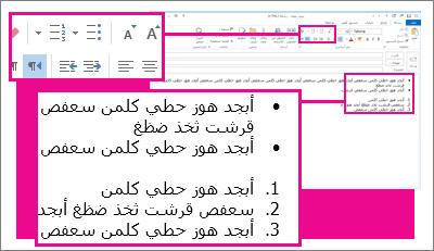 أمثلة عن قوائم رقمية ونقطية في رسالة