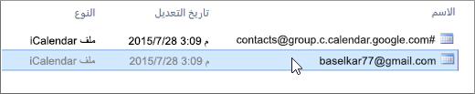 اختر الملف الذي ينتهي بـ gmail.com من أجل الاستيراد.