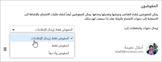 لقطة شاشة لمربع الحوار 'مشاركة هذا التقويم'.
