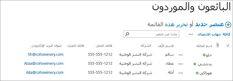 لقطة شاشة تُظهر عدة جهات اتصال المضافة إلى صفحتك