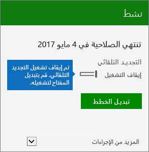 جزء من بطاقة اشتراك في مركز إدارة Office 365 تُظهر زر تبديل التجديد التلقائي في وضع إيقاف التشغيل.