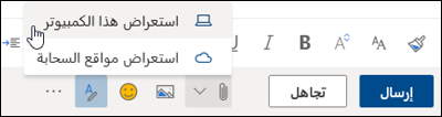 """لقطة شاشة للقائمة """"إرفاق"""" مع تحديد كمبيوتر"""