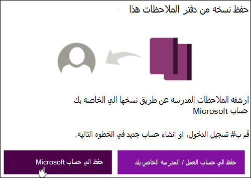 حفظ الي حساب Microsoft