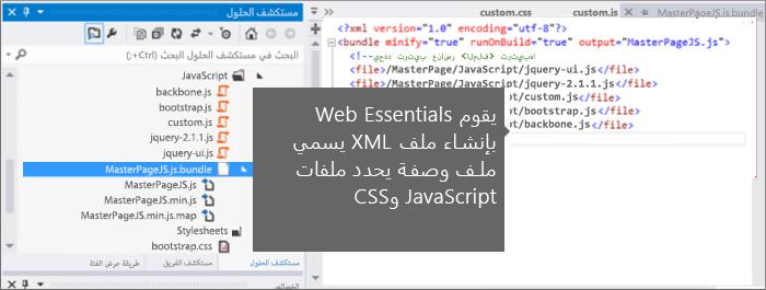 لقطة شاشة لملف وصفة JavaScript وCSS