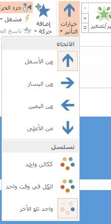 """الزر """"خيارات التأثير"""" في المجموعة """"حركات"""""""