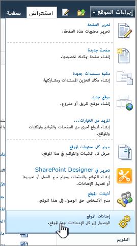 اعدادات الموقع القائمه اجراءات الموقع