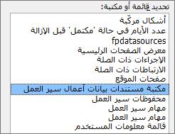 قائمة تحديد قائمة أو مكتبة