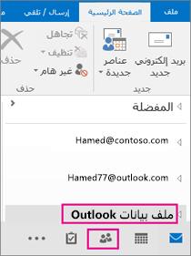 يضيف Outlook ملف pst. الخاص بك باسم عام: ملف بيانات outlook.