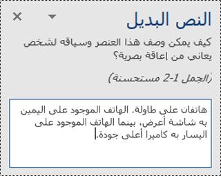 جزء النص البديل مع مثال نص بديل في Word for Windows.