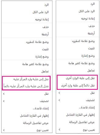يوجد الخياران «نقل إلى المركّز عليه و«نقل إلى  الأخرى» في Outlook على الويب