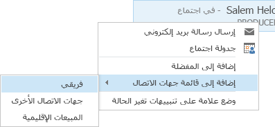 """لقطة شاشة حيث تم تحديد الخيارين """"إضافة إلى قائمة جهات الاتصال"""" و""""فريقي"""""""