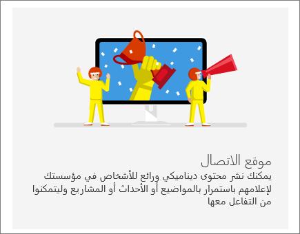 موقع اتصالات SharePoint Office 365