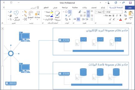 لقطة شاشة لرسم تخطيطي تم إنشاؤه في Visio 2016.