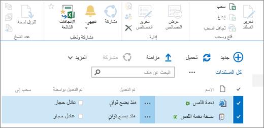 تحرير جزء من الشريط مع تحديد عنصرين في القائمة