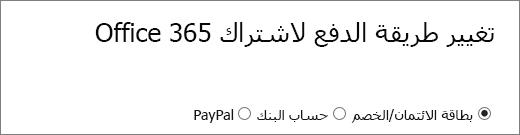 الجزء العلوي من صفحة تغيير طريقة الدفع لاشتراك Office 365، التي تُظهر 3 خيارات مختلفة للدفع.