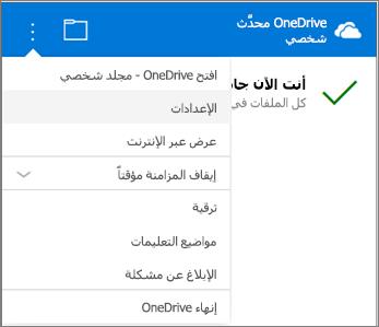 المزيد من الإعدادات في مركز نشاط مزامنة OneDrive